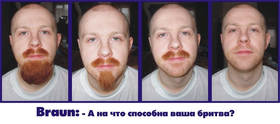 Реклама бритвы Braun